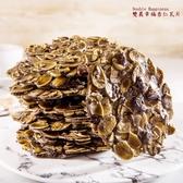 《優惠72折》 巧克力杏仁瓦片200g/桶(原價$250) 【雙晨幸福杏仁瓦片】