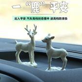 汽車擺件高檔創意一路平安小鹿車內飾品免運直出 交換禮物
