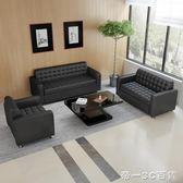 辦公室沙發 現代簡約接待室小型辦工真皮商務會客洽談區茶幾組合【帝一3C旗艦】IGO