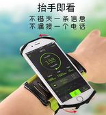 手腕手機包跑步手腕包手腕套運動臂包套蘋果7p華為男女健身手腕帶【onecity】