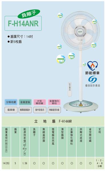 【國際牌☆PANASONIC】台灣松下☆負離子☆電風扇/立扇☆F-H14ANR / FH14ANR