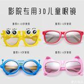 3D卡通動漫兒童3d眼鏡電影院專用reald不閃式3d電影通用小孩3D眼鏡