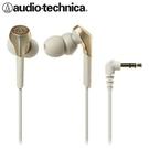 【台中平價鋪】全新 鐵三角 ATH-CKS550X 耳塞式耳機 金色 台灣鐵三角公司貨