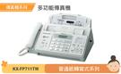 ^聖家^國際普通紙傳真機 KX-FP71...