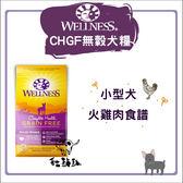 缺貨,WELLNESS寵物健康〔CHGF無穀犬糧,小型犬火雞肉,4磅〕