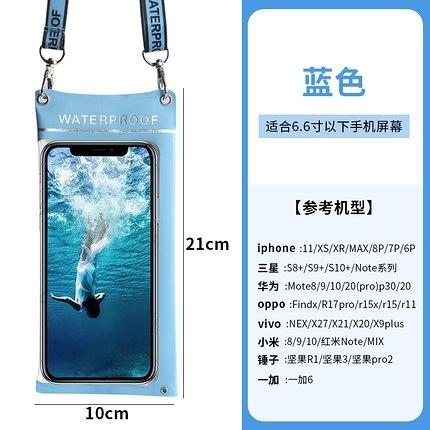 防水袋 手機防水袋可觸屏外賣專用透明騎手防水殼雨天漂流遊泳密封潛水套