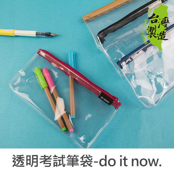 珠友 DO-60010 透明考試筆袋/考場專用/扁型透明收納包-do it now.