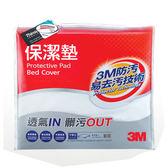 【3M】保潔墊 平單式床包套 單人(105cmx186cm)
