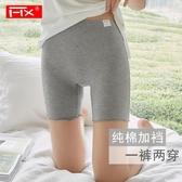 內搭褲 安全褲女防走光不卷邊夏季薄款莫代爾內搭加襠保險褲一褲兩穿三分
