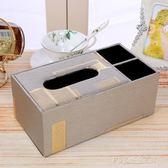 歐式家用皮多功能紙巾盒抽紙盒 餐巾紙抽盒客廳遙控器收納盒創意 探索先鋒