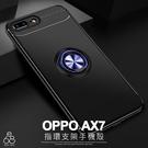 磁吸 OPPO AX7 *6.2吋 指環支架 手機殼 黑色鎧甲 軟殼 磁力支架 保護套 防摔 保護殼 手機套