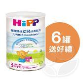 HiPP 喜寶 雙益幼兒成長奶粉800g【6罐送好禮】【佳兒園婦幼館】