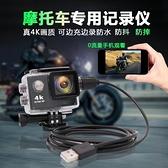行車記錄儀 摩托車記錄儀高清防水防抖騎行頭盔運動相機WIFI自行機車4K攝像機 夢藝家
