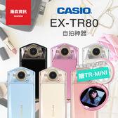 【贈粉餅機】CASIO TR80 分期零利率  自拍神器 卡西歐 群光公司貨