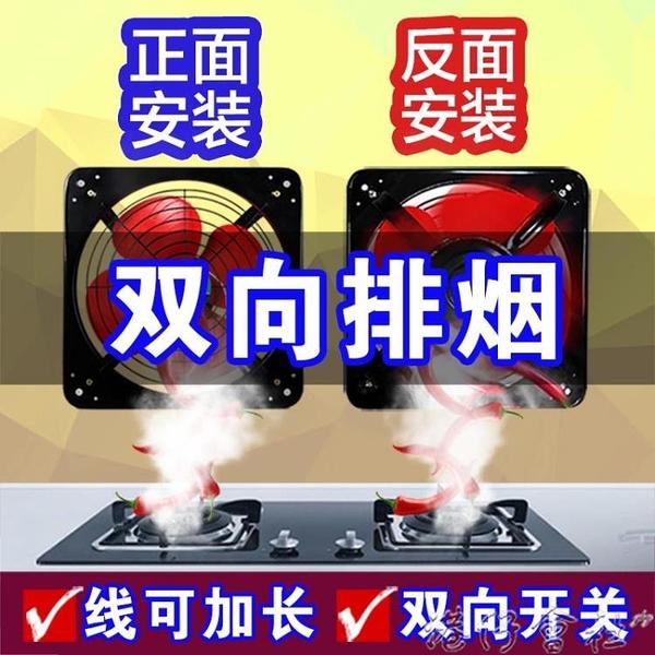 通風扇 排氣扇廚房排油家用窗式抽風機強力換氣靜音排風扇抽油風扇抽油煙 交換禮物
