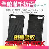 【小福部屋】【iPhone8/7】日本 ELECOM ZEROSHOCK TPU素材 衝擊吸收保護殼 手機殼