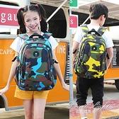 小學生書包男減負護脊迷彩兒童包1-3-6年級雙肩背包12周歲 果果輕時尚
