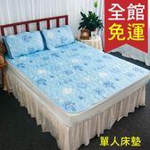 【LASSLEY】冰絲涼感-平單式 單人床墊|保潔墊