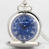 歐美風新款懷錶復古翻蓋滿天星星空男女學生項鍊掛錶簡約項鍊 青山市集