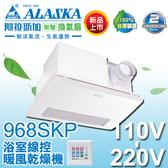 【有燈氏】阿拉斯加 浴室暖風乾燥機 PTC 陶瓷電阻 線控 異味阻斷 免運【968SKP】