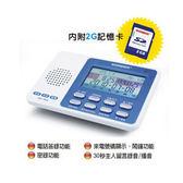 附2G記憶卡~旺德全功能數位式答錄/密錄機 WD-TR04《刷卡分期+免運費》