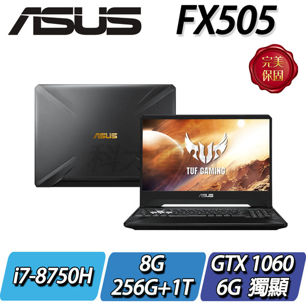 【ASUS華碩】TUF Gaming FX505GM-0061A8750H 魂動金 ◢15.6吋窄邊框電競機 ◣