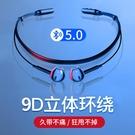 無線藍芽耳機雙耳運動跑步入耳頸掛脖式蘋果安卓手機頭戴式 韓美e站