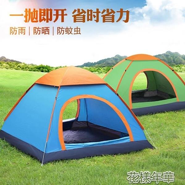 帳篷帳篷戶外3-4人全自動野營露營賬蓬2單人野外加厚防雨曬超輕便 花樣年華YJT