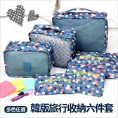 韓版旅行收納六件套 行李箱 打包 整理 行李袋 登機 可折疊旅行包 衣物【N029】慢思行