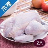 【台灣嚴選】凱馨黃金土雞2隻(全雞)(1.6~1.8KG/隻)【愛買冷凍】