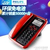 電話機 電話機 家用固定電話 辦公有線座機 免電池來電顯示 1995生活雜貨