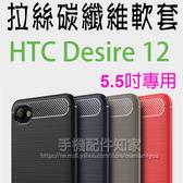 【碳纖維】HTC Desire 12 2Q5V100 5.5吋 防震防摔 拉絲碳纖維軟套/保護套/背蓋/全包覆/TPU/宏達電-ZY
