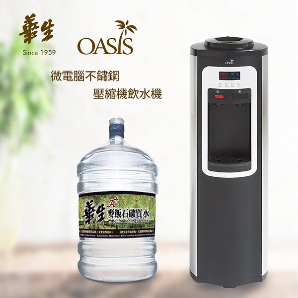 華生 A+麥飯石礦質桶裝水12.25L x 20瓶 + OASIS微電腦智能飲水機 台南