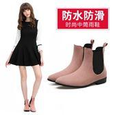 雨靴 韓國成人防水鞋防滑雨鞋短筒膠鞋學生套腳鞋絨布短靴