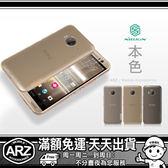 【ARZ】NILLKIN 防塵塞透明軟殼 HTC 10 One M10 A9 Desire 826 手機殼保護殼透明殼手機套保護套