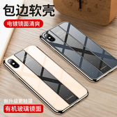 iPhone XS MAX 手機殼 超薄保護殼 全包防摔保護套 輕薄軟邊 簡約外殼 裸機手感防刮殼