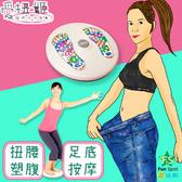 Fun Sport 愛扭姬 纖腰扭扭盤(足按摩款)(轉盤/腰扭盤/扭腰盤/妞妞盤)