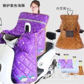 機車擋風被 冬加絨加厚防雨電瓶自行車罩電車保暖秋 BF12562『寶貝兒童裝』