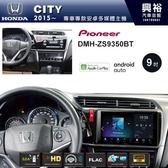 【PIONEER】2015~年HONDA CITY專用DMH-ZS9350BT 9吋螢幕主機 *WiFi+Apple無線CarPlay