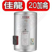 (全省原廠安裝) 佳龍【JS20-AE】20加侖儲備型電熱水器直掛式熱水器