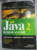 【書寶二手書T5/電腦_YFY】最新 Java 2 程式設計與 SCJP 認證_施威銘研究室_附光碟