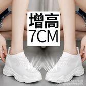 小白鞋女內增高夏季百搭韓版網面老爹鞋子鏤空透氣運動鞋 概念3C旗艦店