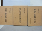 【書寶二手書T5/歷史_CAU】新校本南齊書附索引一_遼史_宋書_共3本合售