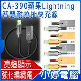 【24期零利率】全新 CA-390蘋果Lightning 耐拉扯快充線 充電提醒燈 充電亮燈 編織線強化 強化鋁合