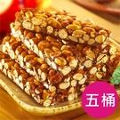 5桶【陪你購物網】老道老枝花生糖 |全素...