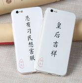 [24hr-現貨快出] 蘋果 手機殼 iPhone7 iPhone6 plus i6s i5 5s se 手機套 浮雕 保護套 軟殼 潮 男女