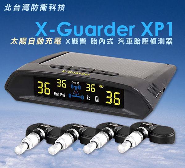 【北台灣防衛科技】X戰警 X-Guarder XP1 胎內式 汽車胎壓偵測器