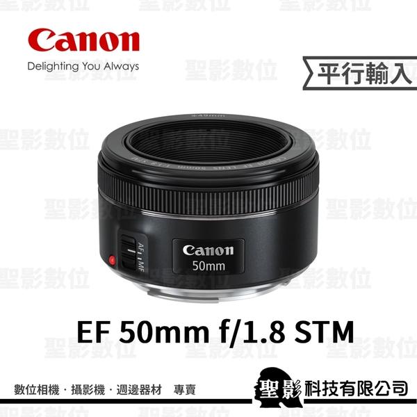 Canon EF 50mm f/1.8 STM 大光圈標準鏡頭 F1.8 (3期0利率)【平行輸入】ww