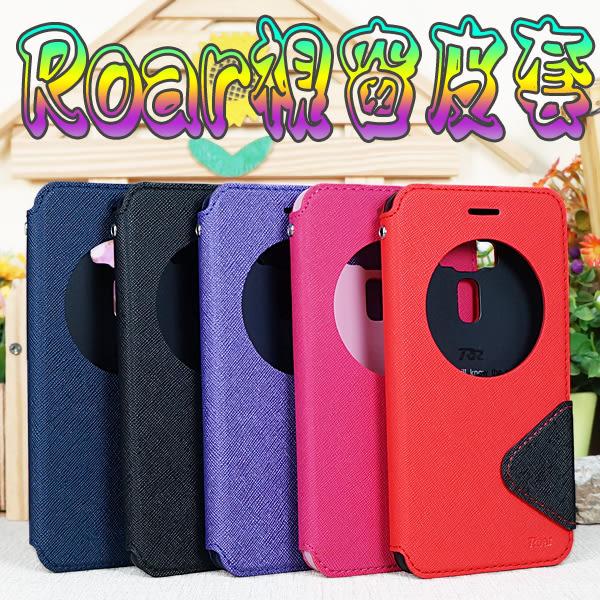 【Roar】LG G4 H815 視窗皮套/側翻手機套/支架斜立保護殼/翻頁式皮套/側開插卡手機套/撞色皮套