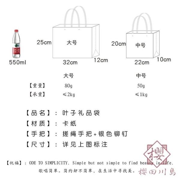 禮品袋手提紙袋韓版文藝小清新生日禮物糖果包裝袋【櫻田川島】
